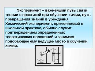 Эксперимент – важнейший путь связи теории с практикой при обучени