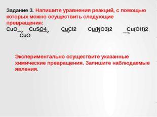 Задание 3. Напишите уравнения реакций, с помощью которых можно осуществить сл
