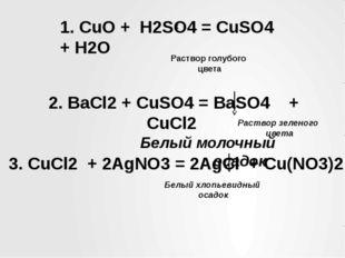 1. CuO + H2SO4 = CuSO4 + H2O t Раствор голубого цвета 2. BaСl2 + СuSO4 = BaSO
