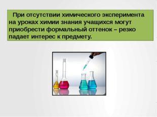 При отсутствии химического эксперимента на уроках химии знания учащихся могут