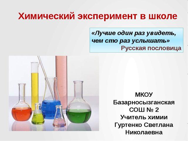 Химический эксперимент в школе «Лучше один раз увидеть, чем сто раз услышать»...