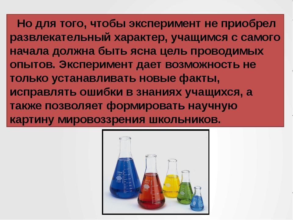 Но для того, чтобы эксперимент не приобрел развлекательный характер, учащимся...