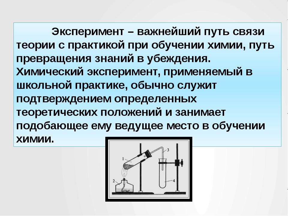 Эксперимент – важнейший путь связи теории с практикой при обучени...