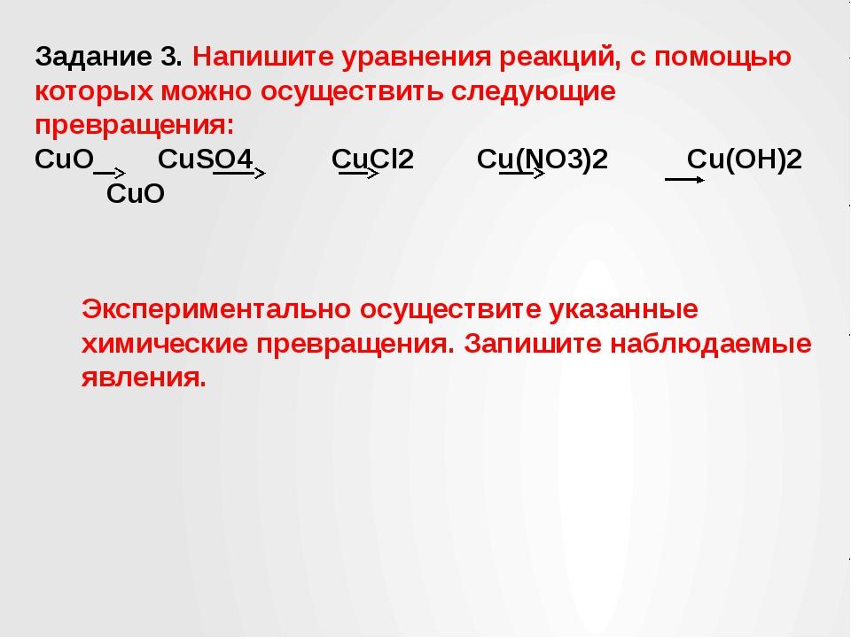 Задание 3. Напишите уравнения реакций, с помощью которых можно осуществить сл...