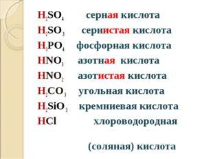H2SO4 серная кислота H2SO 3 сернистая кислота H3PO4 фосфорная кислота HNO3 аз