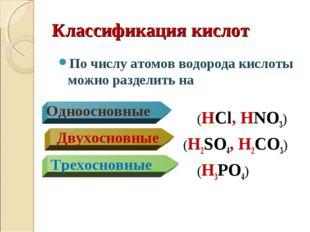 Классификация кислот По числу атомов водорода кислоты можно разделить на (HCl