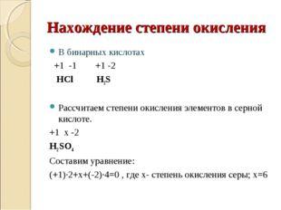 Нахождение степени окисления В бинарных кислотах +1 -1 +1 -2 HCl H2S Рассчита