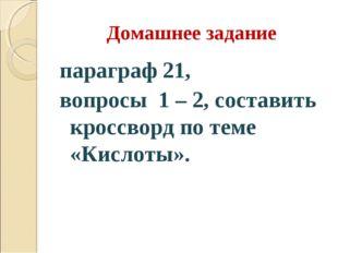 Домашнее задание параграф 21, вопросы 1 – 2, составить кроссворд по теме «Кис