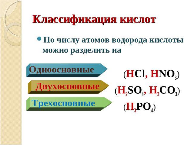 Классификация кислот По числу атомов водорода кислоты можно разделить на (HCl...