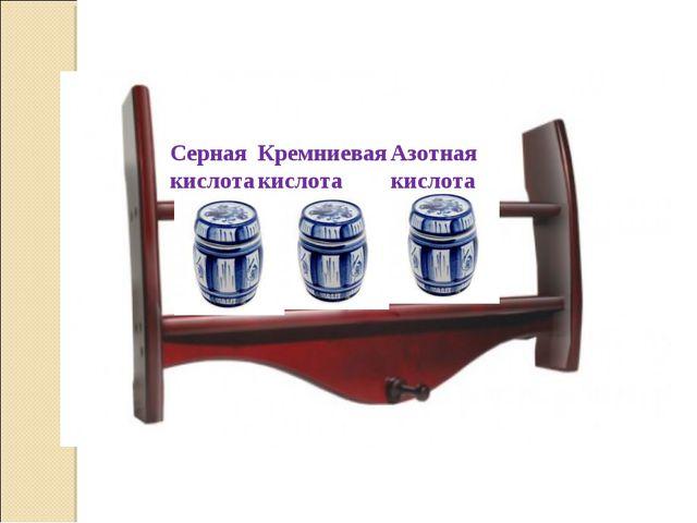 Серная кислота Кремниевая кислота Азотная кислота