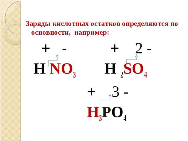 Заряды кислотных остатков определяются по основности, например: + - + 2 - H N...