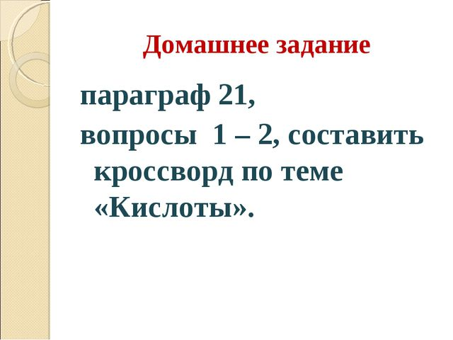 Домашнее задание параграф 21, вопросы 1 – 2, составить кроссворд по теме «Кис...