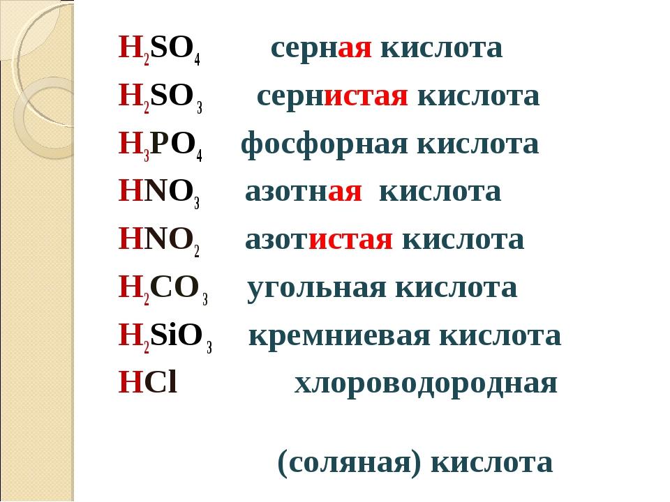 H2SO4 серная кислота H2SO 3 сернистая кислота H3PO4 фосфорная кислота HNO3 аз...