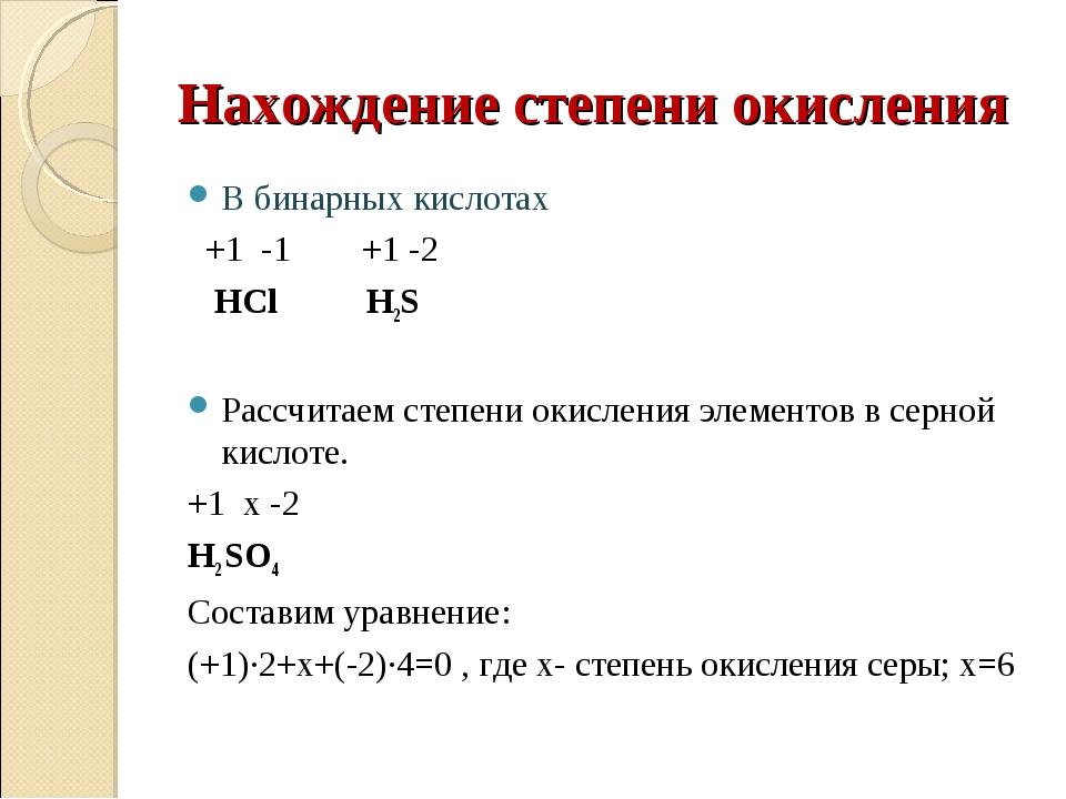 Нахождение степени окисления В бинарных кислотах +1 -1 +1 -2 HCl H2S Рассчита...