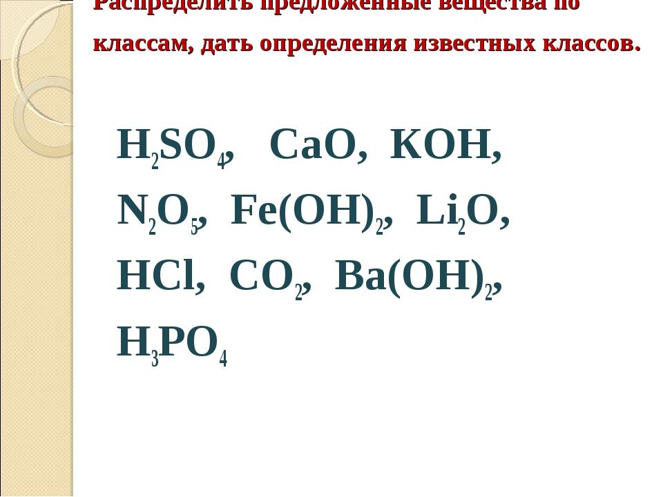 Распределить предложенные вещества по классам, дать определения известных кла...