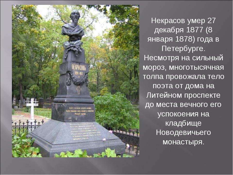 Некрасов умер 27 декабря 1877 (8 января 1878) года в Петербурге. Несмотря на...