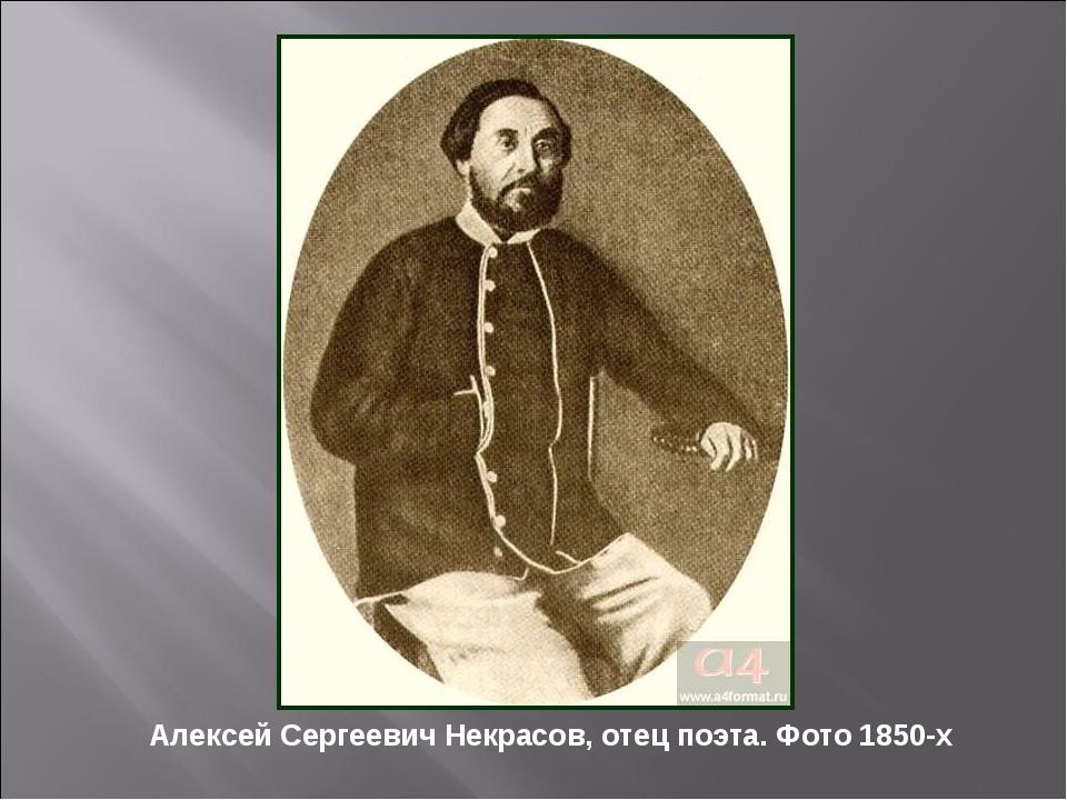 Алексей сергеевич некрасов, отец поэта