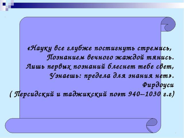 «Науку все глубже постигнуть стремись, Познанием вечного жаждой тянись. Лишь...