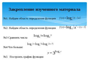 №1. Найдем область определения функции №2. Найдем область определения функции