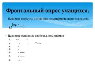 Назовите формулу основного логарифмического тождества. Назовите основные свой