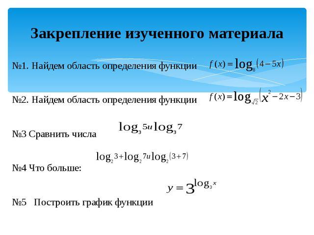 №1. Найдем область определения функции №2. Найдем область определения функции...