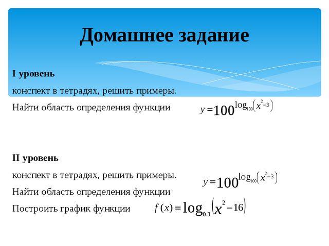 I уровень конспект в тетрадях, решить примеры. Найти область определения функ...