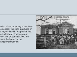 On the occasion of the centenary of the death of Mikhail Lomonosov the state