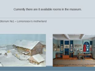 Currently there are 8 available rooms in the museum. Auditorium №1 – Lomonoso