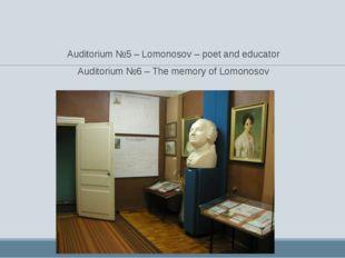 Auditorium №5 – Lomonosov – poet and educator Auditorium №6 – The memory of