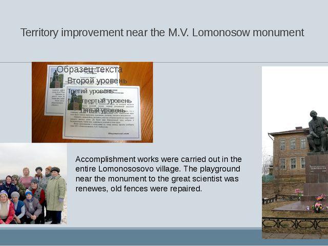 Territory improvement near the M.V. Lomonosow monument Accomplishment works w...
