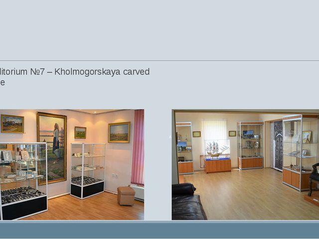 Auditorium №7 – Kholmogorskaya carved bone Auditorium №8 – conference room