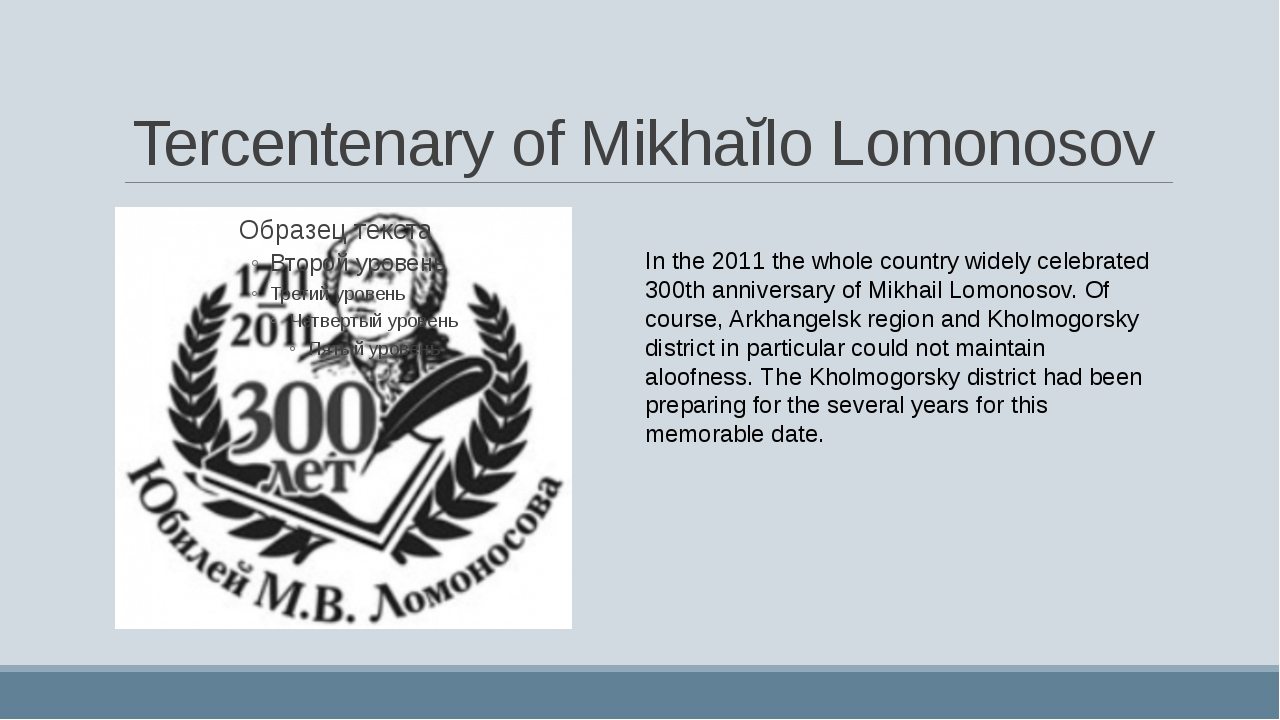 Tercentenary of Mikhaĭlo Lomonosov In the 2011 the whole country widely celeb...