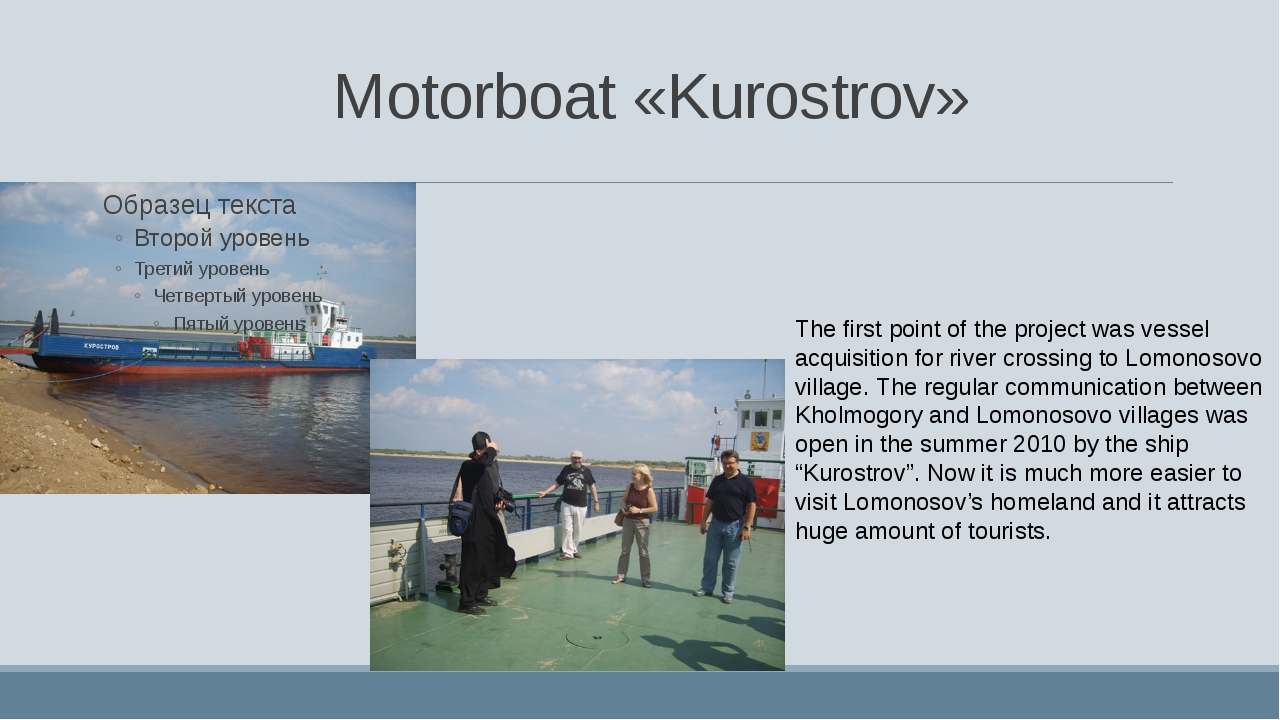 Motorboat «Kurostrov» The first point of the project was vessel acquisition f...