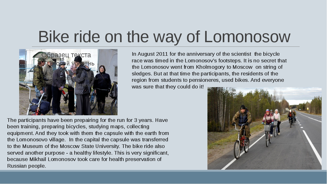 Bike ride on the way of Lomonosow In August 2011 for the anniversary of the s...