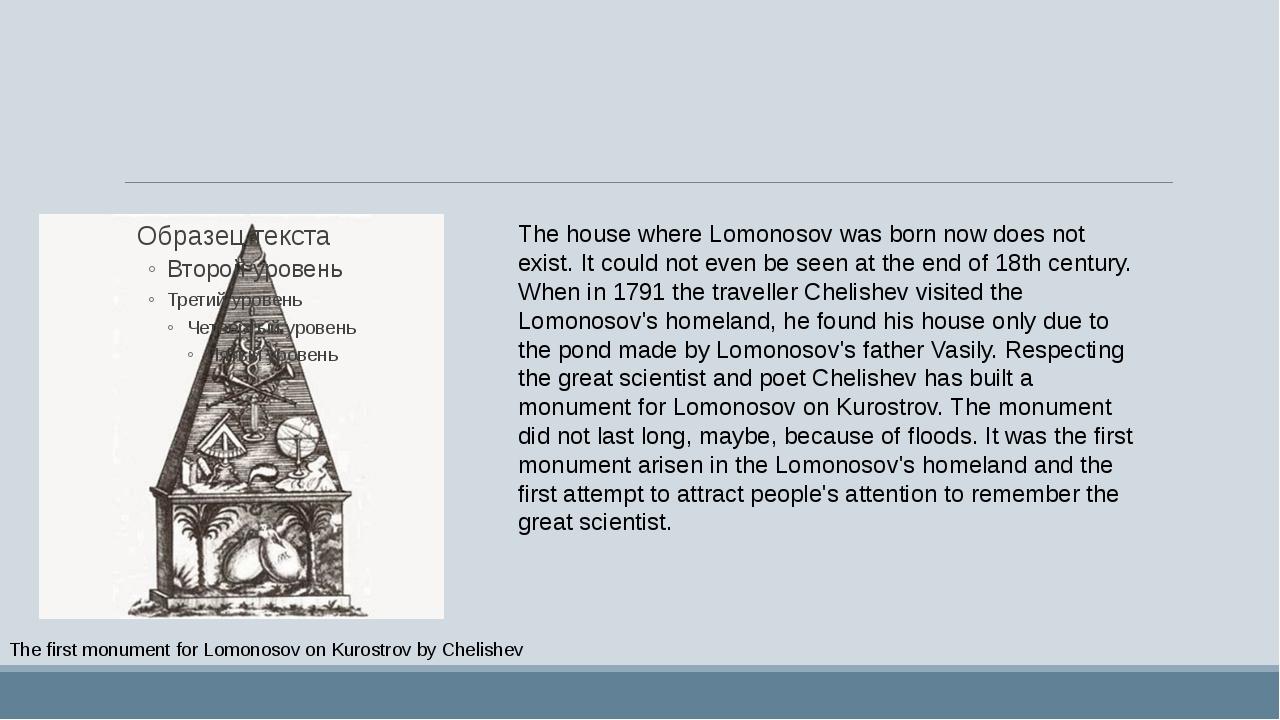 The first monument for Lomonosov on Kurostrov by Chelishev The house where L...