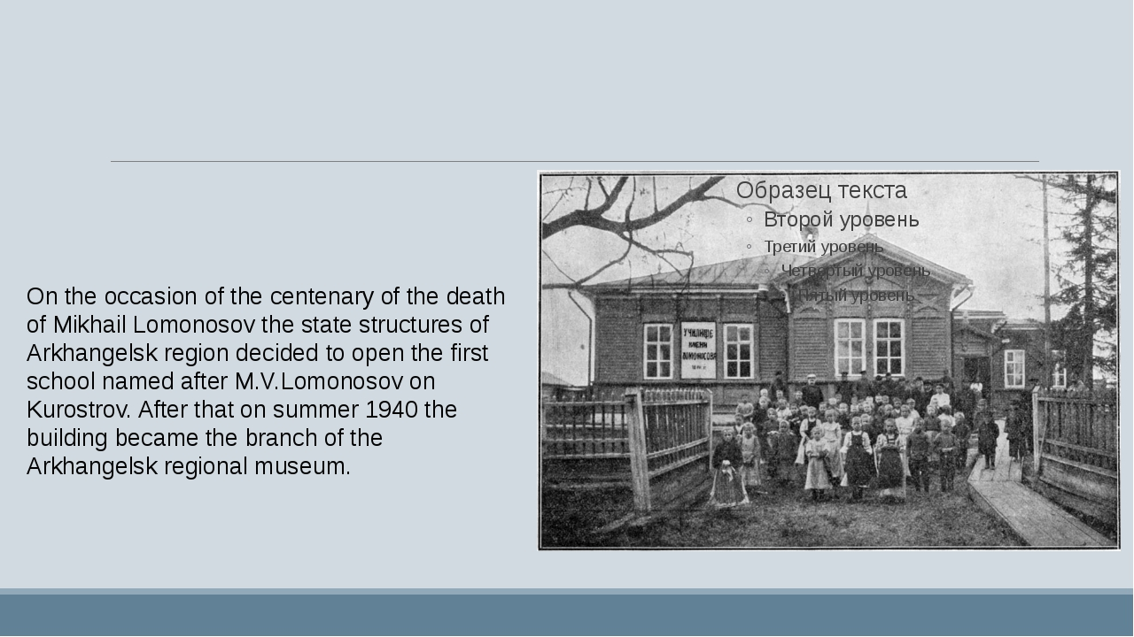 On the occasion of the centenary of the death of Mikhail Lomonosov the state...