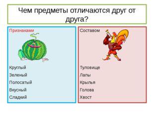 Чем предметы отличаются друг от друга? Признаками Круглый Зеленый Полосатый В