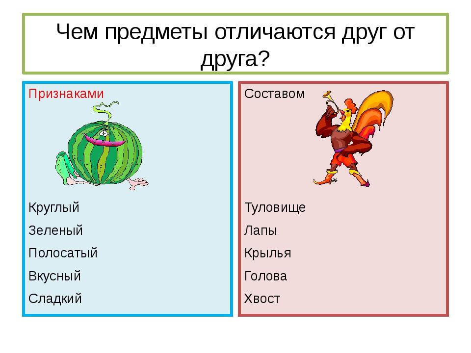 Чем предметы отличаются друг от друга? Признаками Круглый Зеленый Полосатый В...