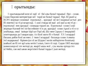 Қорытынды: Қорытындылай келе көлдің ең бағалы балықтарының бірі – сазан. Саза
