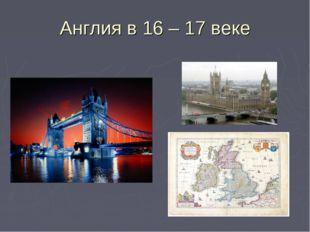 Англия в 16 – 17 веке