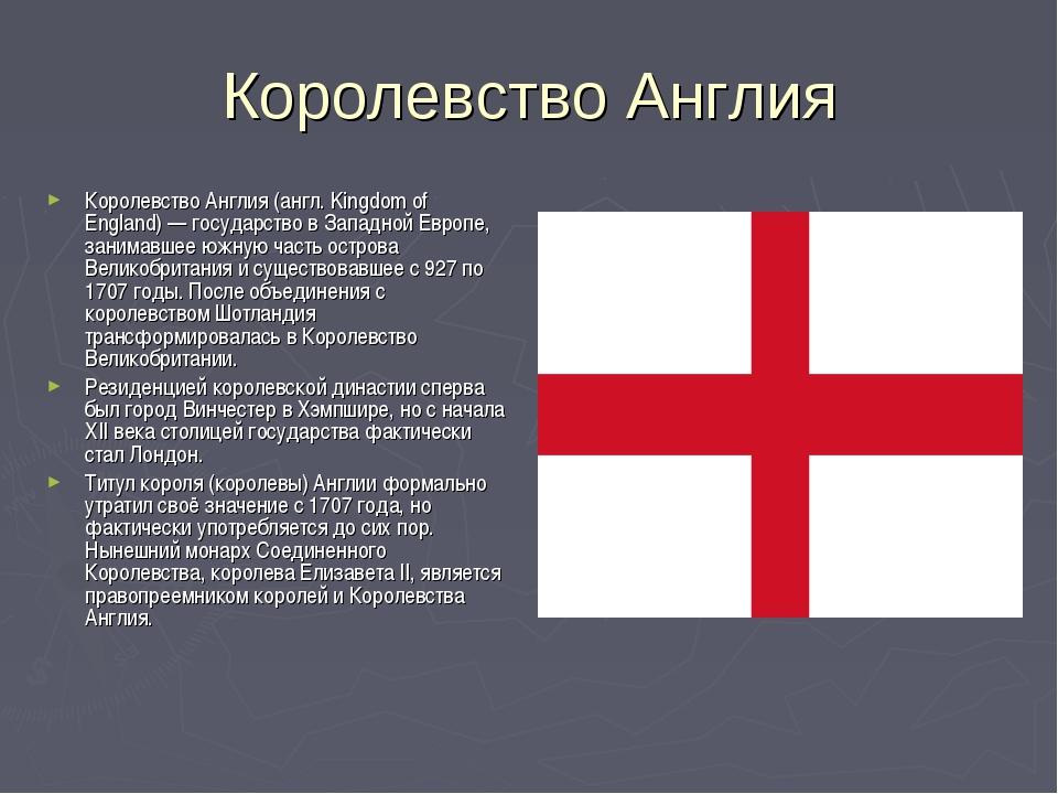 Королевство Англия Королевство Англия (англ. Kingdom of England) — государств...