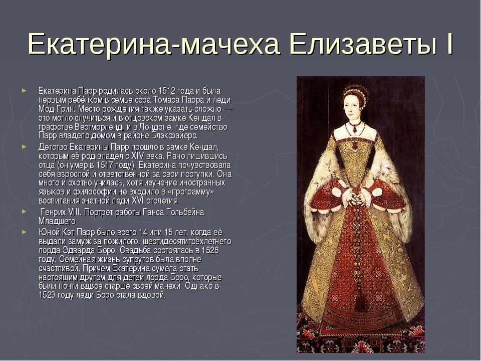 Екатерина-мачеха Елизаветы I Екатерина Парр родилась около 1512 года и была п...
