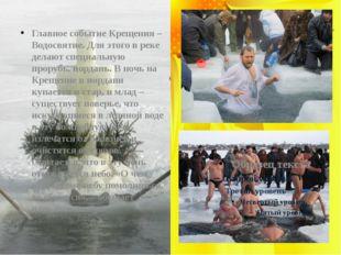 Главное событие Крещения – Водосвятие. Для этого в реке делают специальную пр