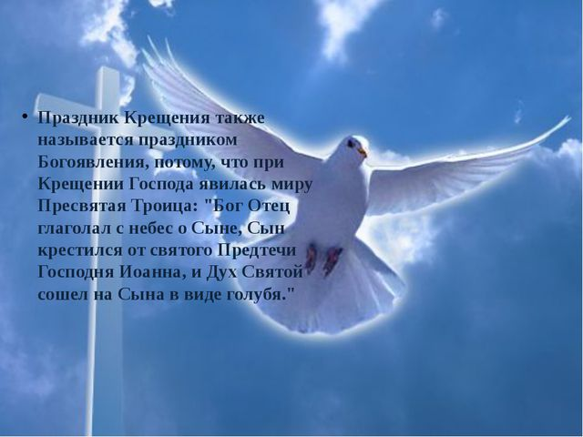 Праздник Крещения также называется праздником Богоявления, потому, что при К...