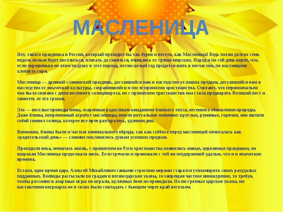 МАСЛЕНИЦА Нет, такого праздника в России, который проходил бы так бурно и вес...