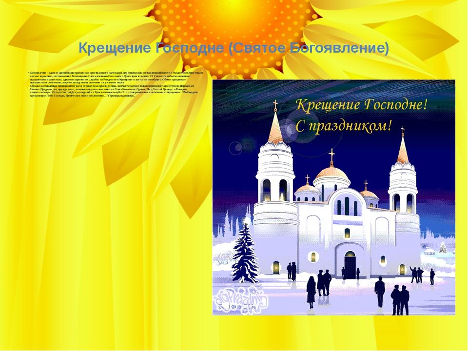 Крещение Господне (Святое Богоявление) Богоявление – один из древнейших празд...