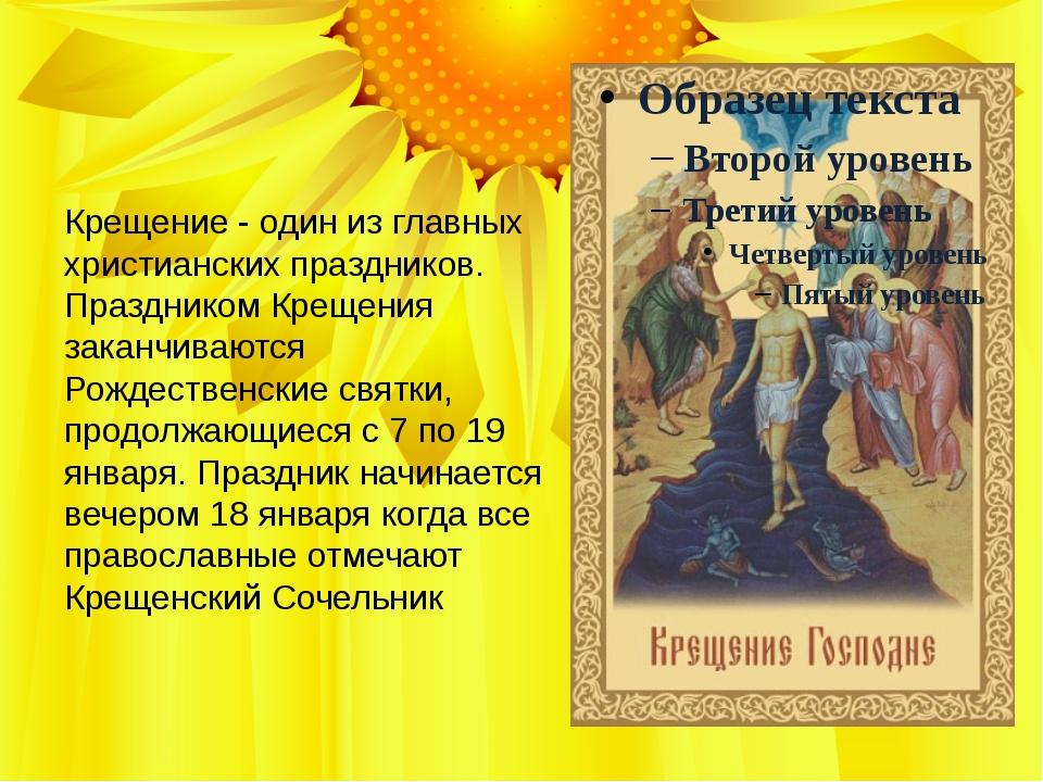 Крещение - один из главных христианских праздников. Праздником Крещения зака...