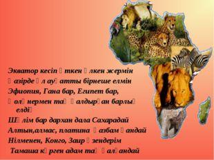 Экватор кесіп өткен үлкен жермін Қазірде әл ауқатты бірнеше елмін Эфиопия, Г