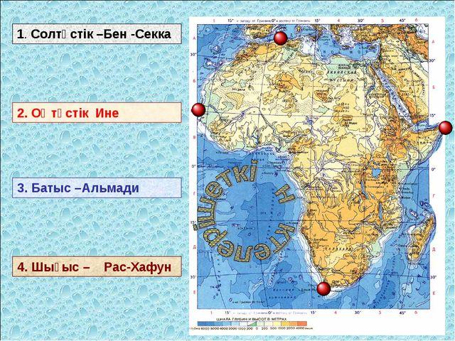 1. Солтүстік –Бен -Секка 2. Оңтүстік Ине 3. Батыс –Альмади 4. Шығыс – Рас-Хафун