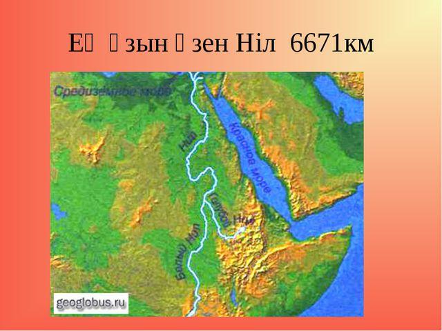 Ең ұзын өзен Ніл 6671км